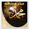 مدرسة محمد عليه الصلاة والسلام