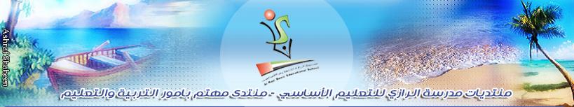 منتديات مدرسة الرازي للتعليم الأساسي