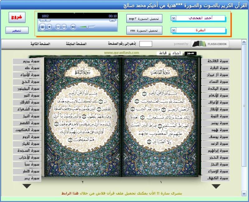 سكريبت القرآن الكريم القرآن بالصوت 12310.jpg