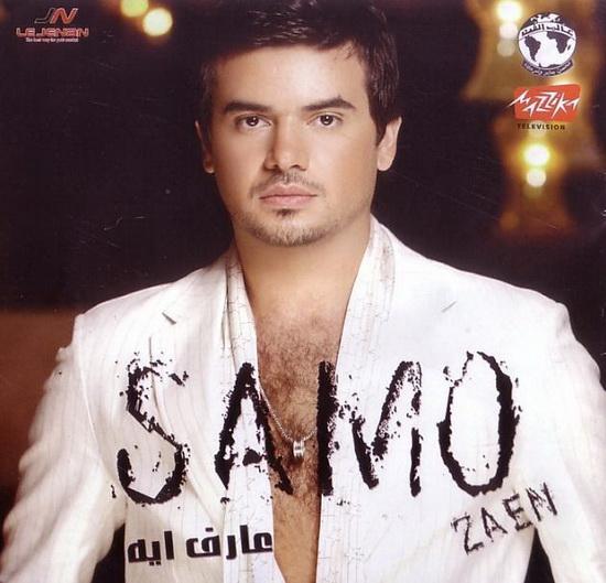 حصريا تحميل جميع أغاني و ألبومات سامو زين نسخة أصلية Full Official Discograghy :: Cds