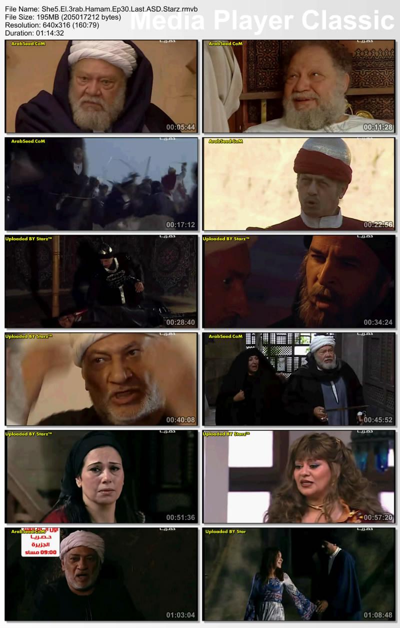مسلسل شيخ العرب همام الحلقة 30 والاخيرة thumbs38.jpg