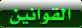 قوانين منتديات صومالي لاند