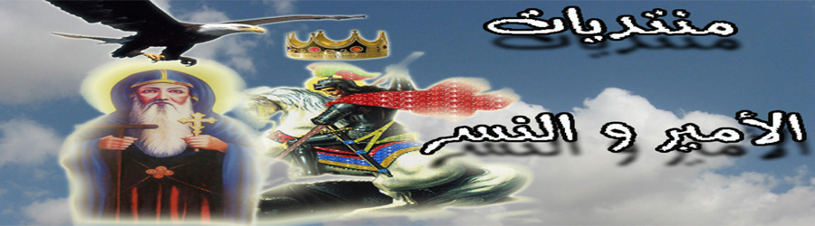 منتديات الأمير والنسر