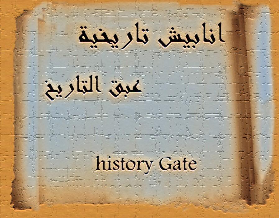 انابيش تاريخية