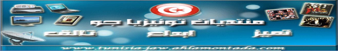 TUNISIA-JAW