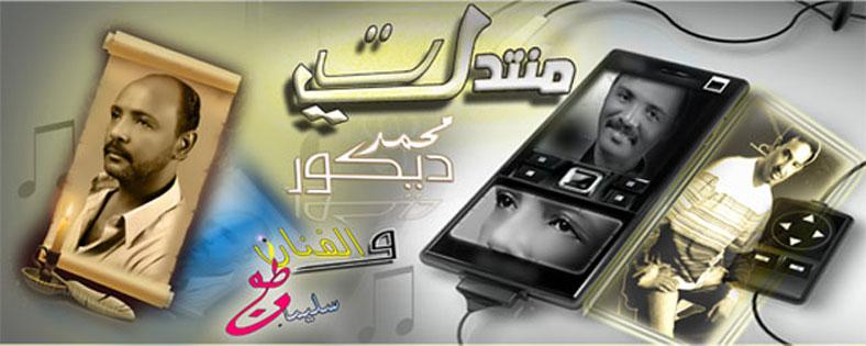 .:: منتديات محمد ديكور وطه سليمان ::.