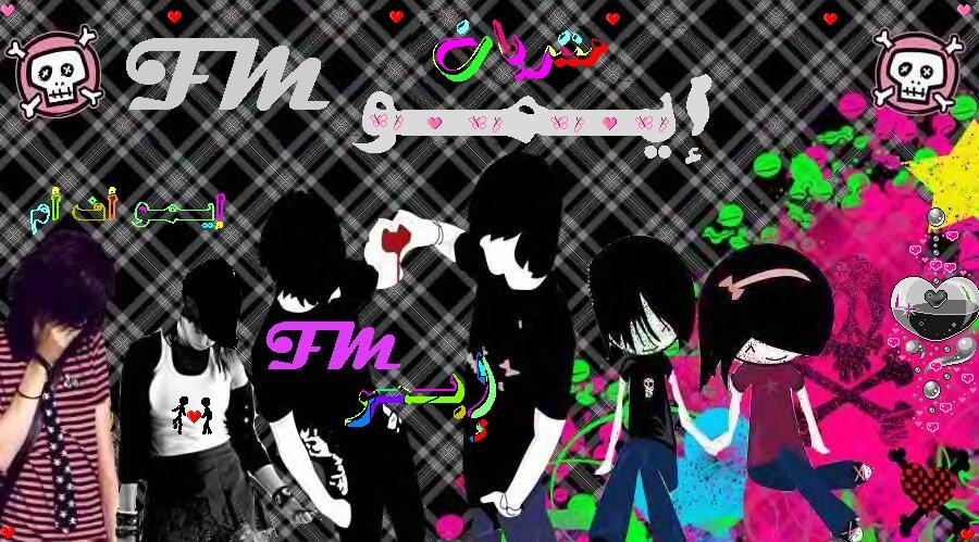 � ﬗ▁▂▃▅▆▇★☀二×【«*  إيــــمـــو  FM  أف أم  *»】×二☀★▇▆▅▃▂▁ﬗ
