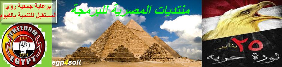 منتديات المصرية للبرمجة