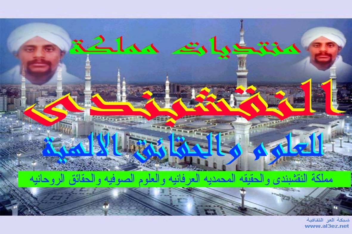 مملكة النقشبندى  والحقيقة المحمدية العرفانية  والعلوم الصوفية  والحقائق الروحانية