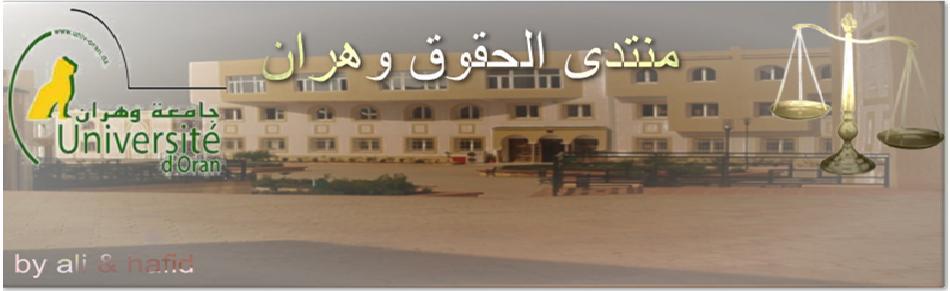 منتدى كلية   الحقوق   وهران