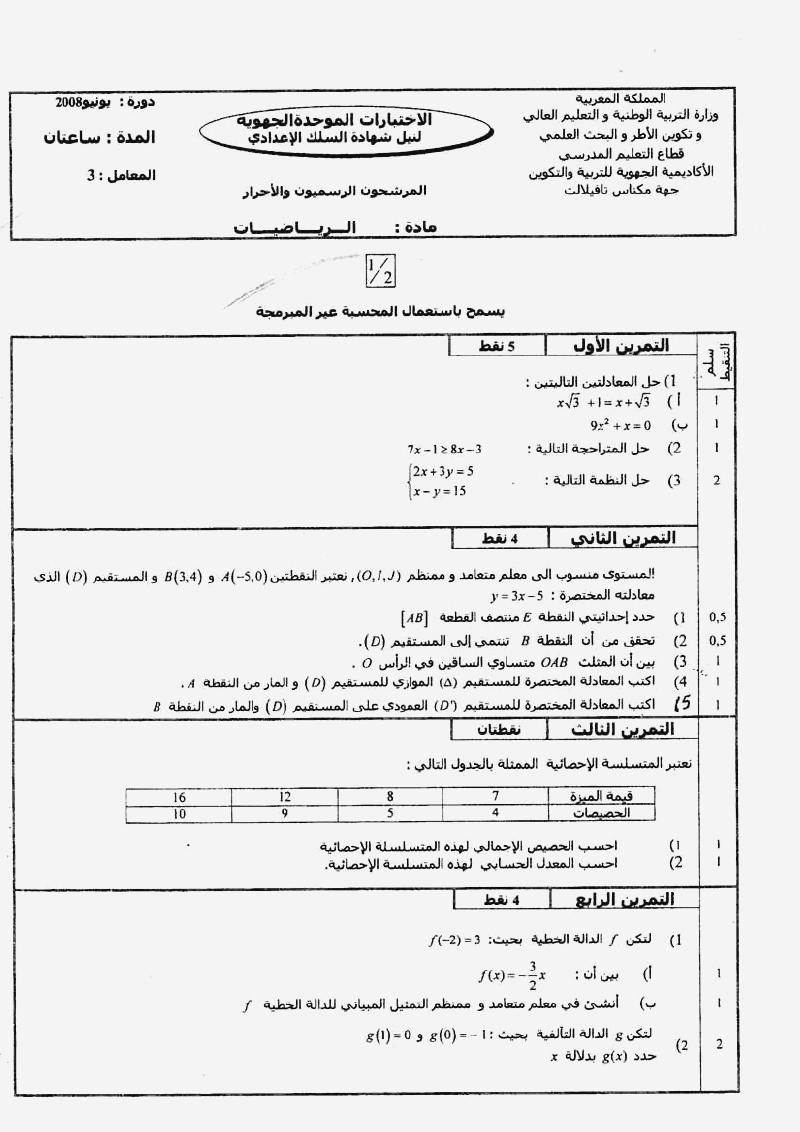 الامتحان الجهوي الموحد لمادة الرياضيات / دورة يونيو 2008 / جهة مكناس تافيلالت