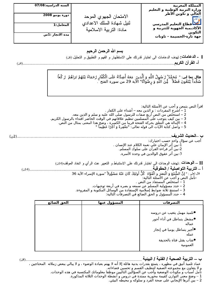 الامتحان الجهوي الموحد لمادة التربية الإسلامية / دورة يونيو 2008