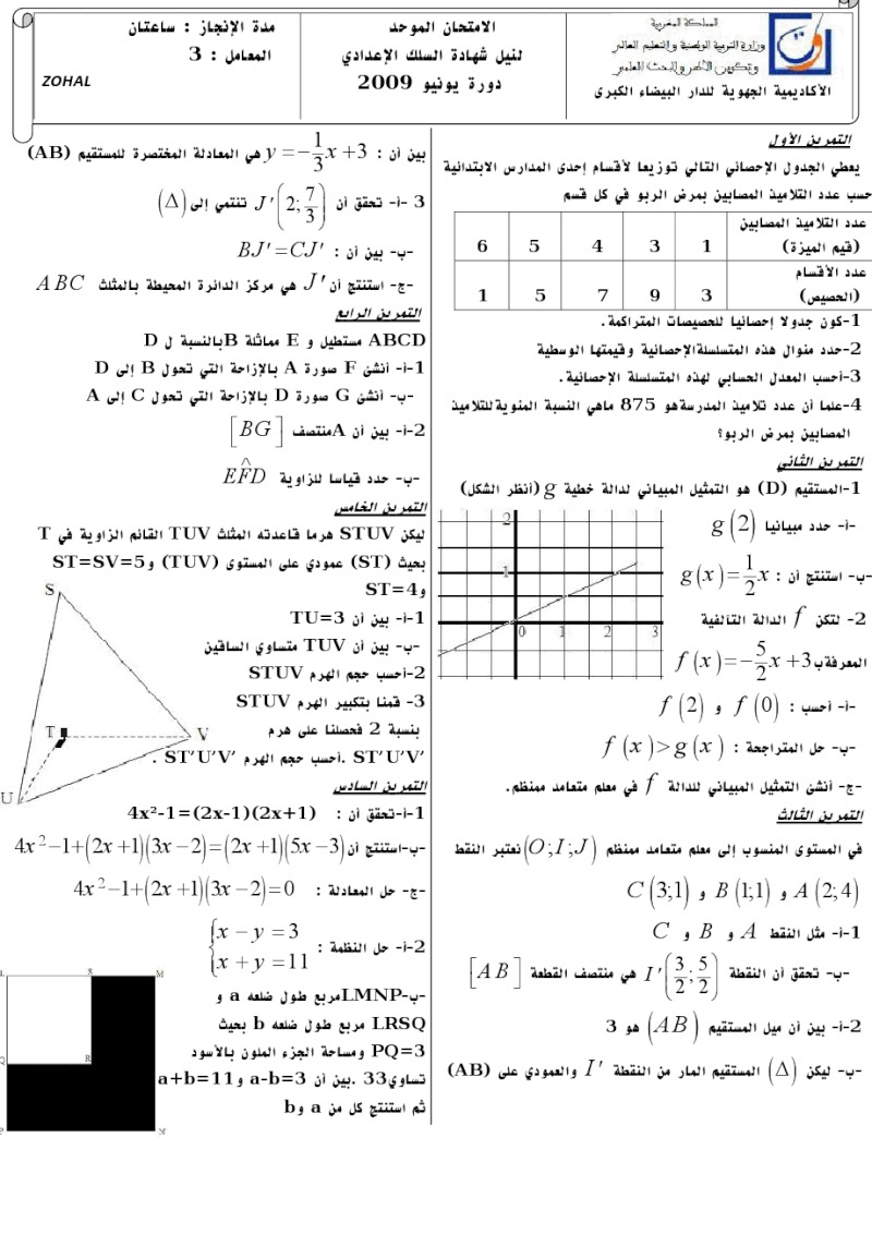 الامتحان الجهوي الموحد لمادة الرياضيات / دورة يونيو 2009