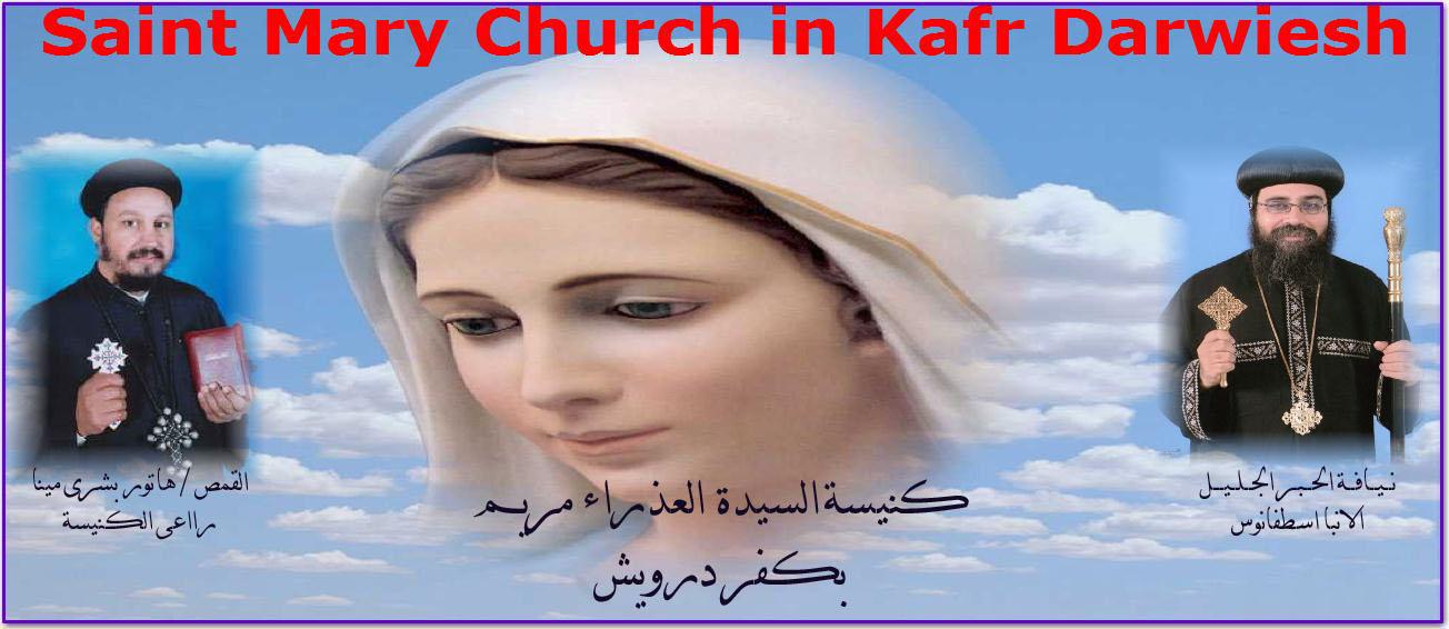 منتدى كنيسة السيده العذراء مريم بكفر درويش