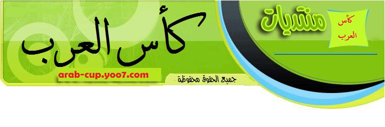 منتديات كأس العرب