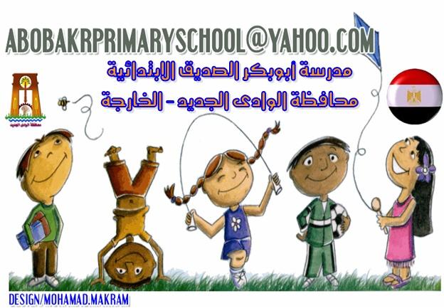 مدرسة أبو بكر الصديق الابتدائية
