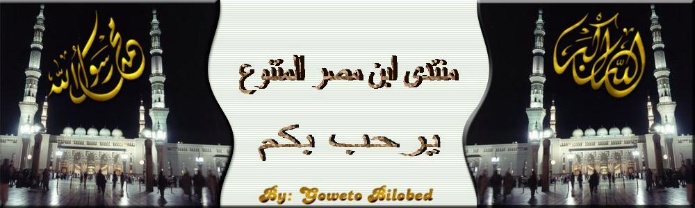 منتدى  ابن مصر   ــــــــــــــــــــــــــــ ebn masr  site