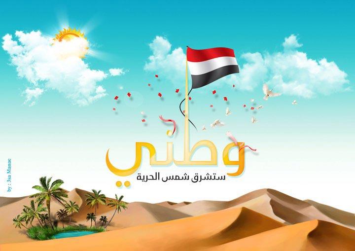 مبروك لكل يمني العيد ال55 لثوره 26 سبتمبر