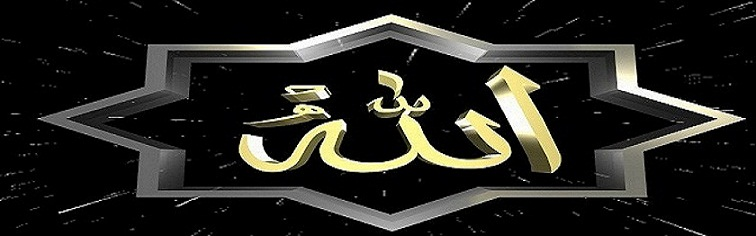 الطريق إلى الله Way to allah