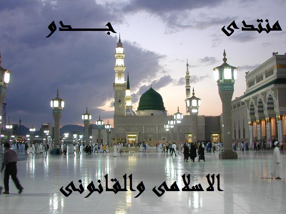 منتدى جدو الاسلامى والقانونى والوساطة والتحكيم الدولي