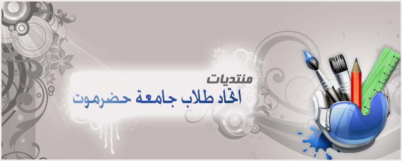 إتحاد طلاب جامعة حضرموت