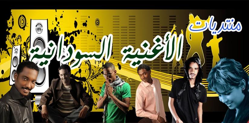 .:: منتديات الاغنية السودانية ::.